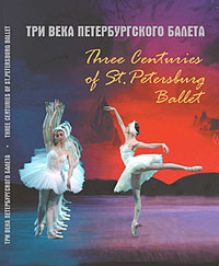Three centuries of the Petersburg Ballet