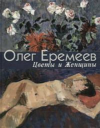 展厅专着奥列格Yeremeev