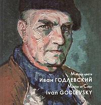 专辑专着伊万戈德莱夫斯基