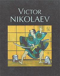展厅专着维克多·尼古拉耶夫