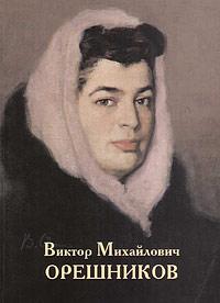 相册专着Viktor Oreshnikov的