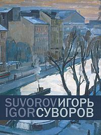 展厅专着伊戈尔·苏沃洛夫