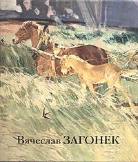 Album monograph Vyacheslav Zagonek.  Volume 1