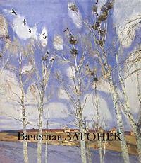 Album monograph Vyacheslav Zagonek.  Volume 2