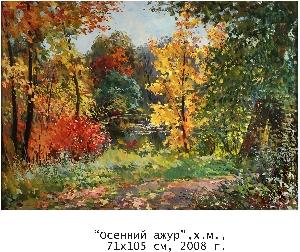 картина Осенний ажур
