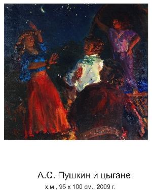 картина Пушкин и цыгане
